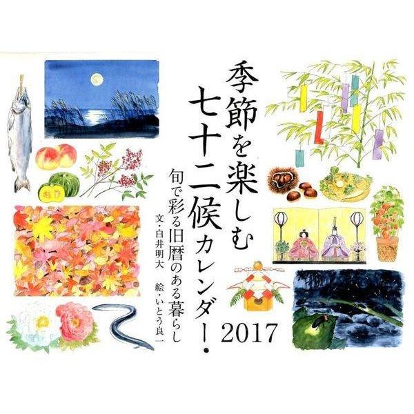 季節を楽しむ七十二候カレンダー 2017 [単行本]