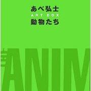 あべ弘士ART BOX 動物たち [単行本]