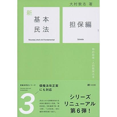 新基本民法〈3〉担保編 物的担保・人的担保の法 [単行本]