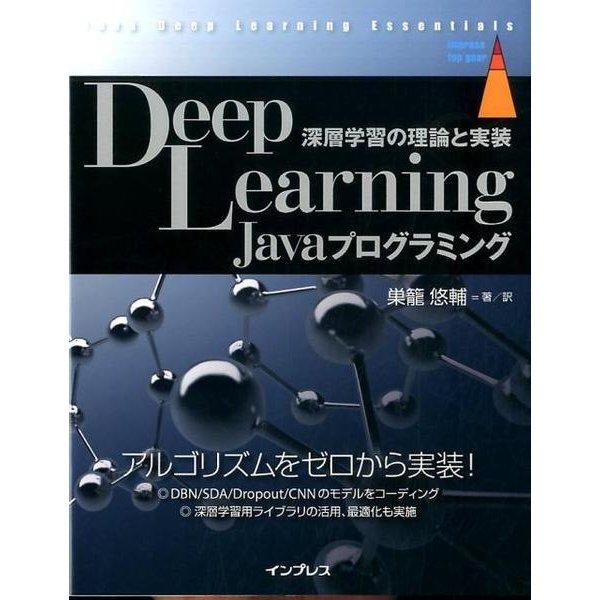 Deep Learning Javaプログラミング 深層学習の理論と実装 [単行本]