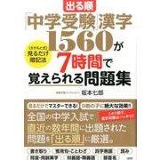 出る順「中学受験」漢字1560が7時間で覚えられる問題集-さかもと式見るだけ暗記法 [単行本]