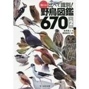鳥くんの比べて識別!野鳥図鑑670 第2版 [図鑑]