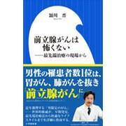 前立腺がんは怖くない-―最先端治療の現場から(小学館新書) [新書]
