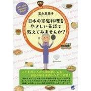 日本の家庭料理をやさしい英語で教えてみませんか? [単行本]