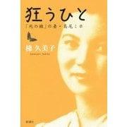 狂うひと―「死の棘」の妻・島尾ミホ [単行本]