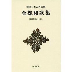 金槐和歌集 新装版 (新潮日本古典集成) [全集叢書]