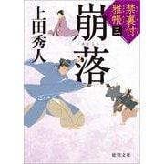 崩落(徳間文庫 う 9-46 徳間時代小説文庫 禁裏付雅帳 3) [文庫]