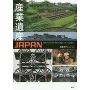 産業遺産JAPAN [単行本]