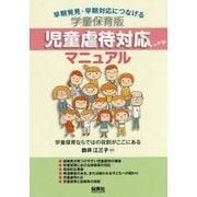学童保育版 児童虐待対応マニュアル―早期発見・早期対応につなげる [単行本]