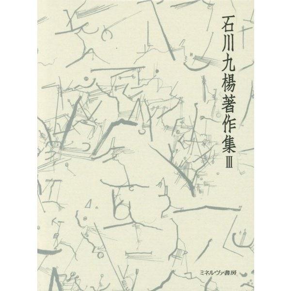 日本語とはどういう言語か 言語論(石川九楊著作集〈3〉) [全集叢書]