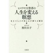 ヒマラヤ大聖者の人生を変える瞑想 [単行本]