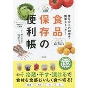 昔ながらの知恵で簡単ストック! 食品保存の便利帳 [単行本]