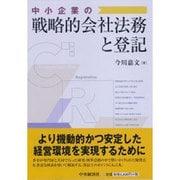 中小企業の戦略的会社法務と登記 [単行本]