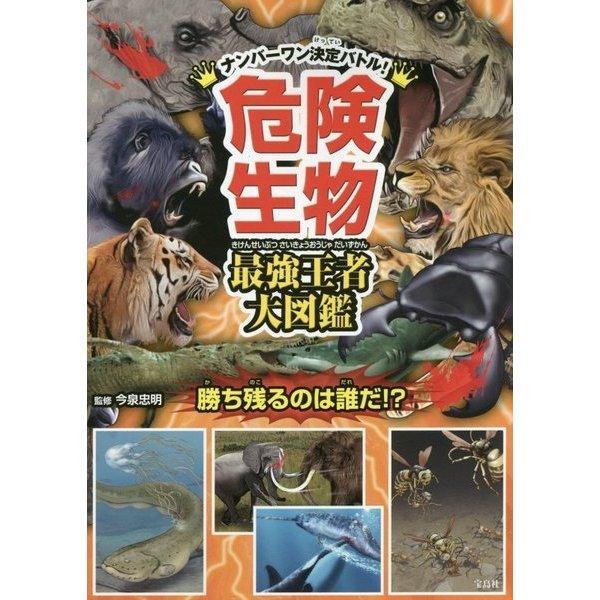 危険生物 最強王者大図鑑 [単行本]