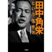 田中角栄という生き方 [単行本]