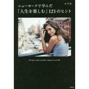 ニューヨークで学んだ「人生を楽しむ」121のヒント [単行本]