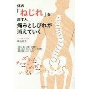 体の「捻じれ」を戻すと、医者も薬も遠ざかる [単行本]
