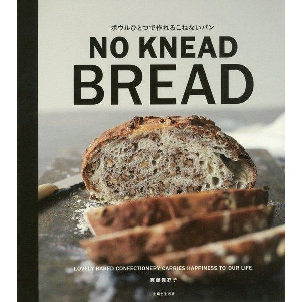 ボウルひとつで作れる こねないパン [単行本]