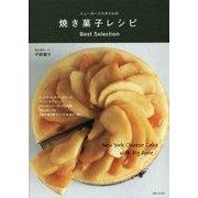 ニューヨークスタイルの焼き菓子レシピ Best Selection [単行本]