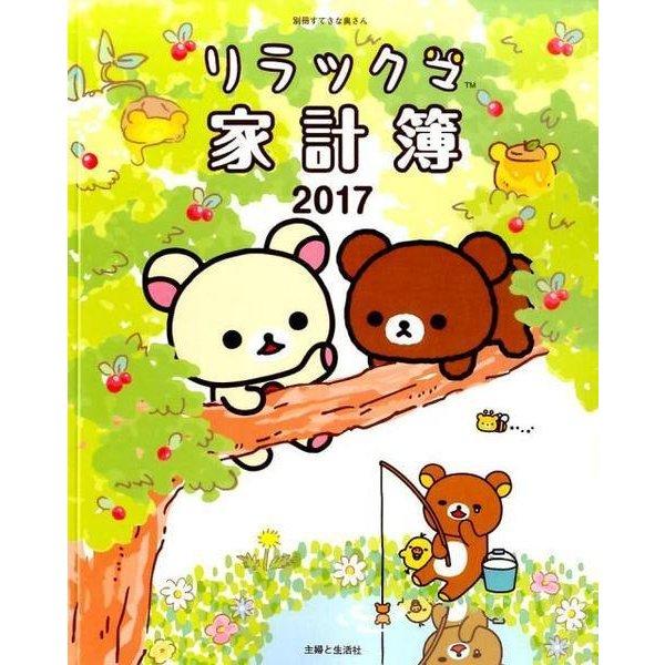 リラックマ家計簿2017 [ムックその他]