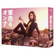 家売るオンナ DVD-BOX