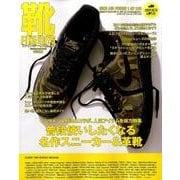 FINEBOYS靴 vol.7 (HINODE MOOK) [ムックその他]