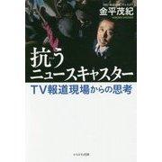 抗うニュースキャスター―TV報道現場からの思考 [単行本]