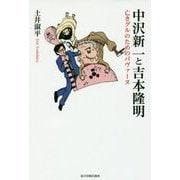 中沢新一と吉本隆明―亡きグルのためのパヴァーヌ [単行本]