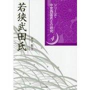 若狭武田氏(シリーズ・中世西国武士の研究〈第4巻〉) [単行本]