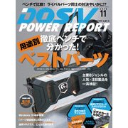 DOS/V POWER REPORT (ドス ブイ パワー レポート) 2016年 11月号 [雑誌]