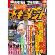 実話ドキュメント 2016年 11月号 [雑誌]