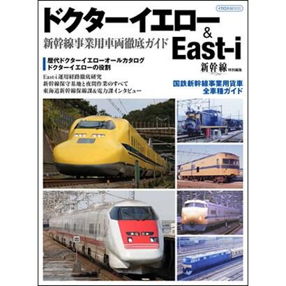 ドクターイエロー&East-i (新幹線事業用車両徹底ガイド) [ムックその他]