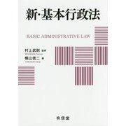 新・基本行政法 [単行本]
