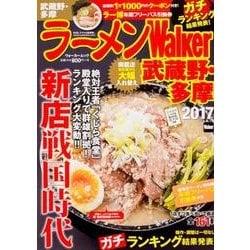ラーメンWalker武蔵野・多摩 2017(ウォーカームック 681) [ムックその他]