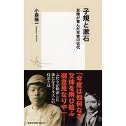 子規と漱石―友情が育んだ写実の近代(集英社新書) [新書]