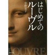 はじめてのルーヴル(集英社文庫) [文庫]