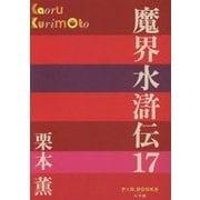 魔界水滸伝〈17〉(P+D BOOKS) [単行本]