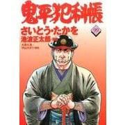 鬼平犯科帳 99(文春時代コミックス) [単行本]