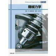 機械力学(Professional Engineer Library) [単行本]