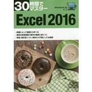 30時間でマスター Excel2016―Windows10対応 [単行本]