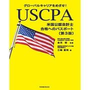 グローバルキャリアをめざせ!USCPA(米国公認会計士)合格へのパスポート 第3版 [単行本]
