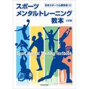 スポーツメンタルトレーニング教本 三訂版 [単行本]