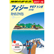 C06 地球の歩き方 フィジー サモア トンガ ツバル 2017~2018 [単行本]