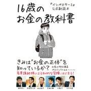 インベスターZ公式副読本 16歳のお金の教科書 [単行本]
