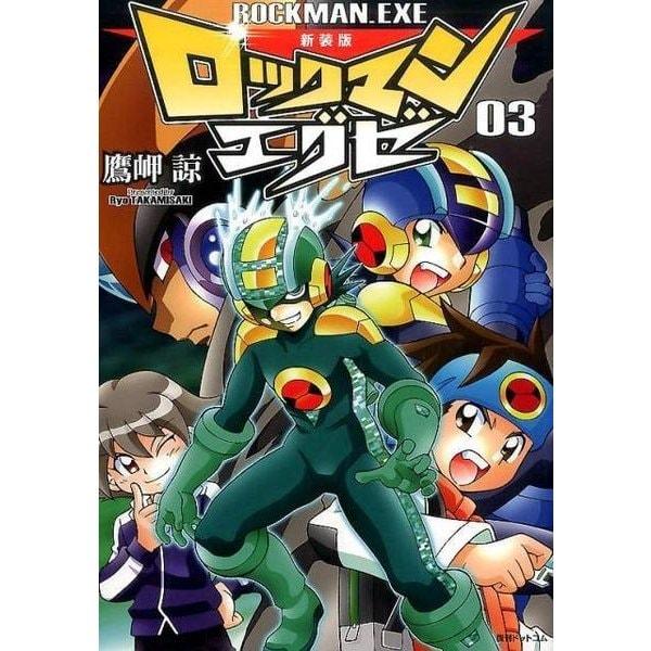 ロックマンエグゼ 3 新装版 [コミック]