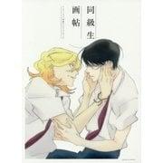 同級生画帖―アニメーション『同級生』ビジュアルブック [単行本]