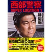 西部警察SUPER LOCATION〈1〉日本全国縦断ロケ 静岡編 [単行本]