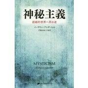 神秘主義―超越的世界へ到る途 復刊 (覚醒ブックス) [単行本]