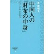 中国人の「財布の中身」―誰も知らない中国人の本当の経済力(詩想社新書) [新書]