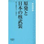 原発と日本の核武装―原子力事業のタブーを明かす(詩想社新書) [新書]